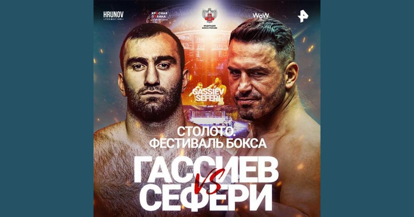Sefer Seferi next fight
